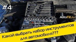 Какой выбрать набор инструментов для автомобиля? Обзор от AutoFlit