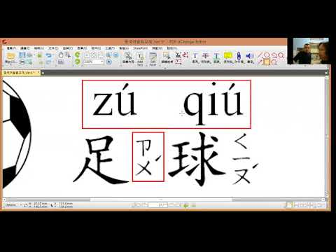 Chinese Pronunciation - Consonants. Compare with Pinyin and Bopomofo(Zhuyin)