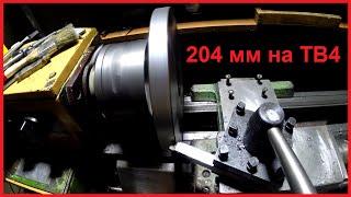 Токарь 3 уровня - обработка стали диаметра 200 мм