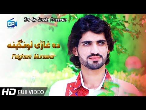 Da Ghary Lawangena | Afghani Pashto New Music Video Songs 2018 | Paigham Munawar Afghan Songs