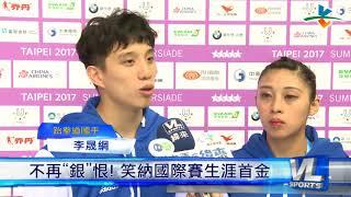 恭喜李晟綱和蘇佳恩,在品勢混雙項目為中華跆拳道隊的第一面金牌。尤其...