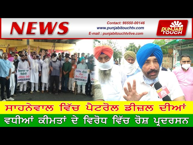 Congress to protest against petrol, diesel price hike in Sahnewal | Ludhiana News | Punjabi Touch TV