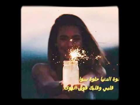 اغنية حلوة الدنيا حلوة سوا وديع مراد