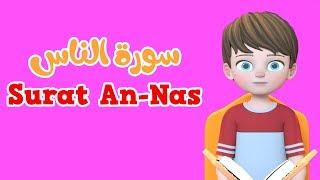Learn Surah An-nas   Quran for Kids    القرآن للأطفال - تعلّم سورة الناس
