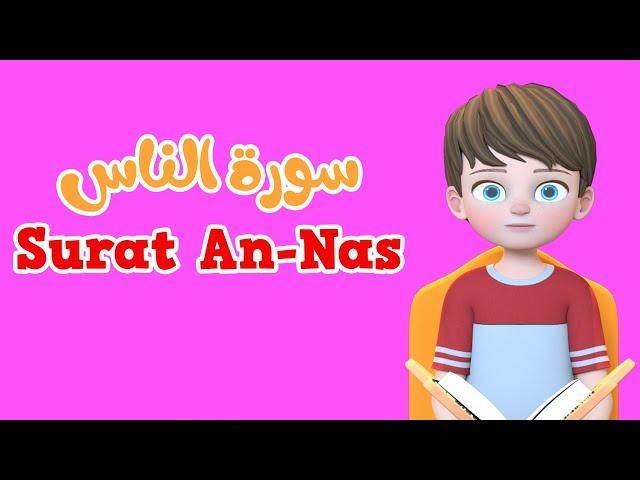 Learn Surah An-nas | Quran for Kids |  القرآن للأطفال - تعلّم سورة الناس