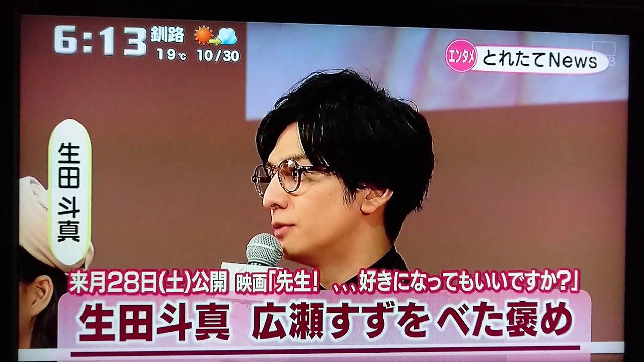 生田斗真 横顔