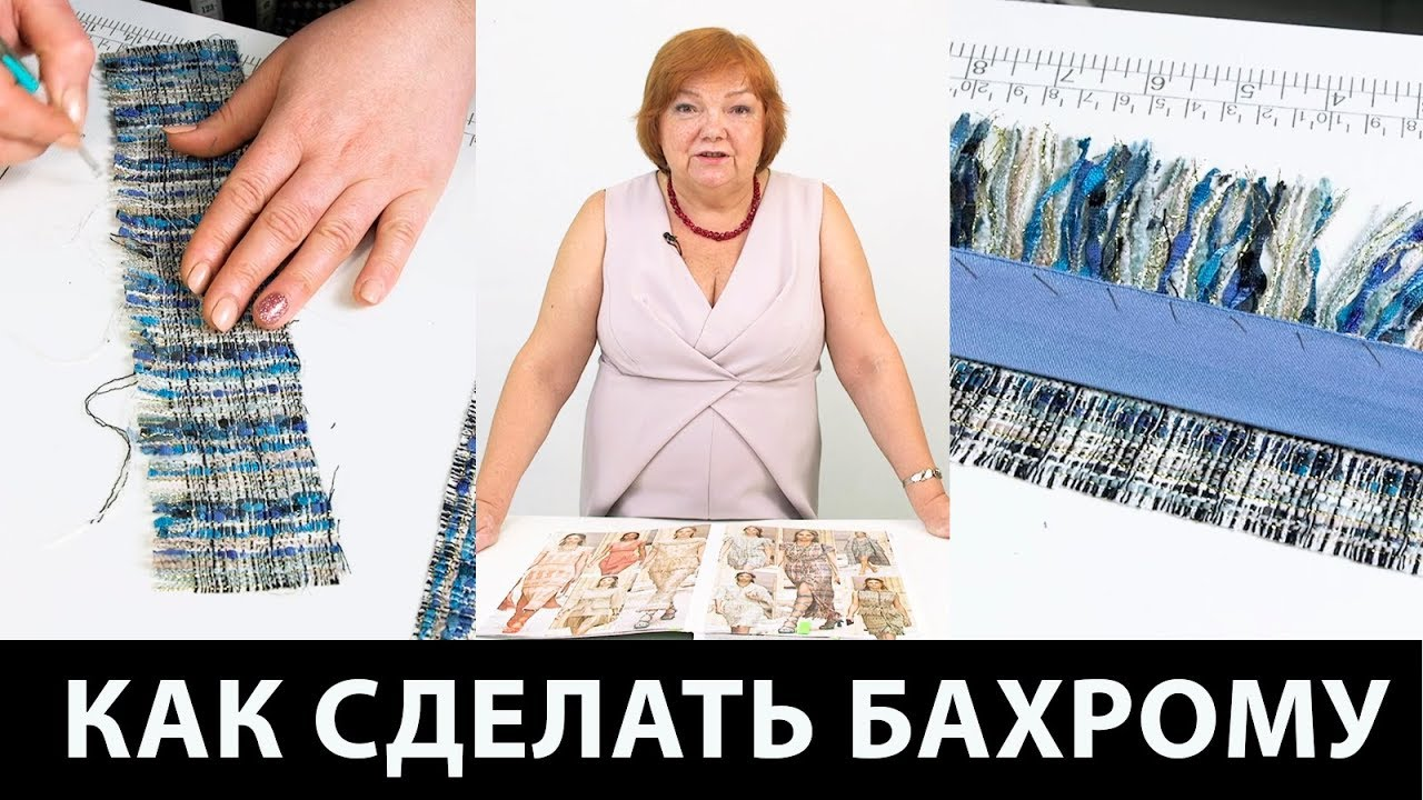 Как сделать бахрому в стиле Шанель Мастер класс по изготовлению бахромы из ткани своими руками