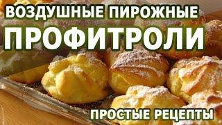Рецепты выпечки. Воздушные пирожные профитроли