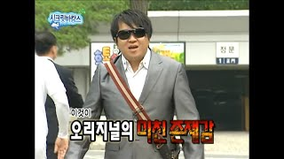 Infinite Challenge, Secret vacation(1), #02, 시크릿 바캉스(1) 20100717