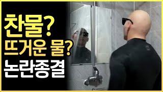논란 종결! 운동 후 샤워 어떻게 해야할까?