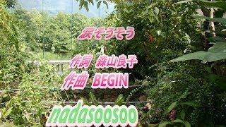 J-POP 夏川りみ から 涙そうそう をピアノ伴奏でFULLバージョンで歌って...