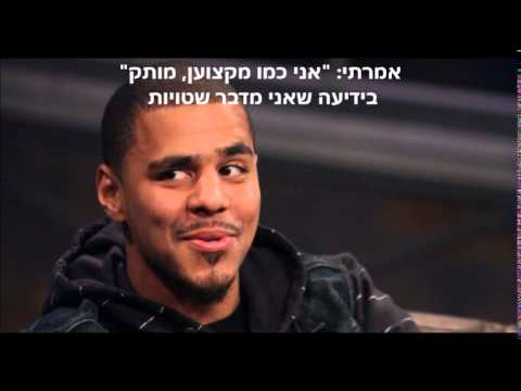 J. Cole - Wet Dreamz hebsub מתורגם