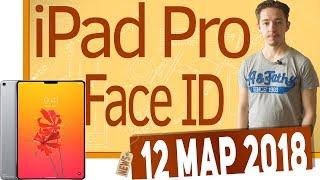 Новости IT. Samsung Galaxy S9, iPad Pro с Face ID, Xiaomi Mi Mix 2S