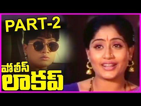 Police Lockup Telugu Full Length Movie Part-2 || Vijayashanthi, Vinod Kumar