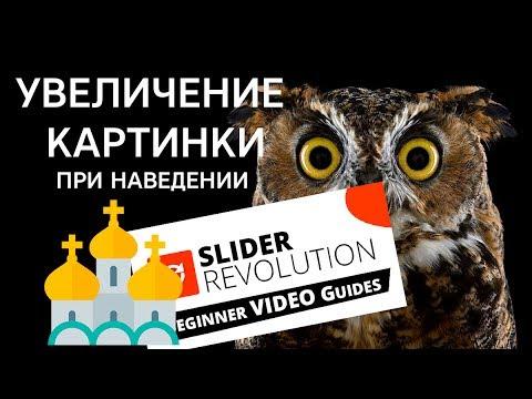Увеличение картинки при наведении в Slider Revolution