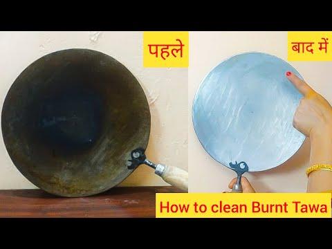 बिना रगड़े लोहे के जले तवे को चमकाने का आसान तरीका बिना मेहनत जिले तवे को नए जैसा चमकाएं।Clean Tawa