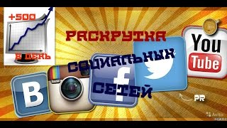 Раскрутка YouTube, Instagram, Twitter, Facebook, VK, Google+(, 2014-11-05T21:42:29.000Z)