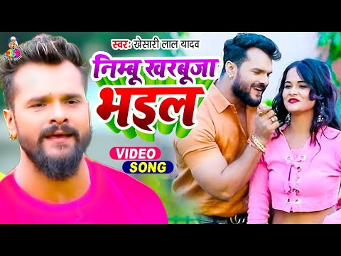 Nimboo Kharbooja  Bhail # Man Ba Ta Toli # Khesari Lal # NonStop Hits Songs