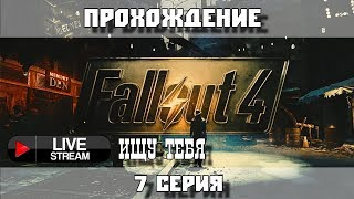[Стрим] Fallout 4 - Я все равно тебя найду