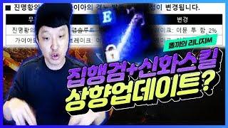 [똘끼]리니지M 집행검상향 업데이트!  대박예감~