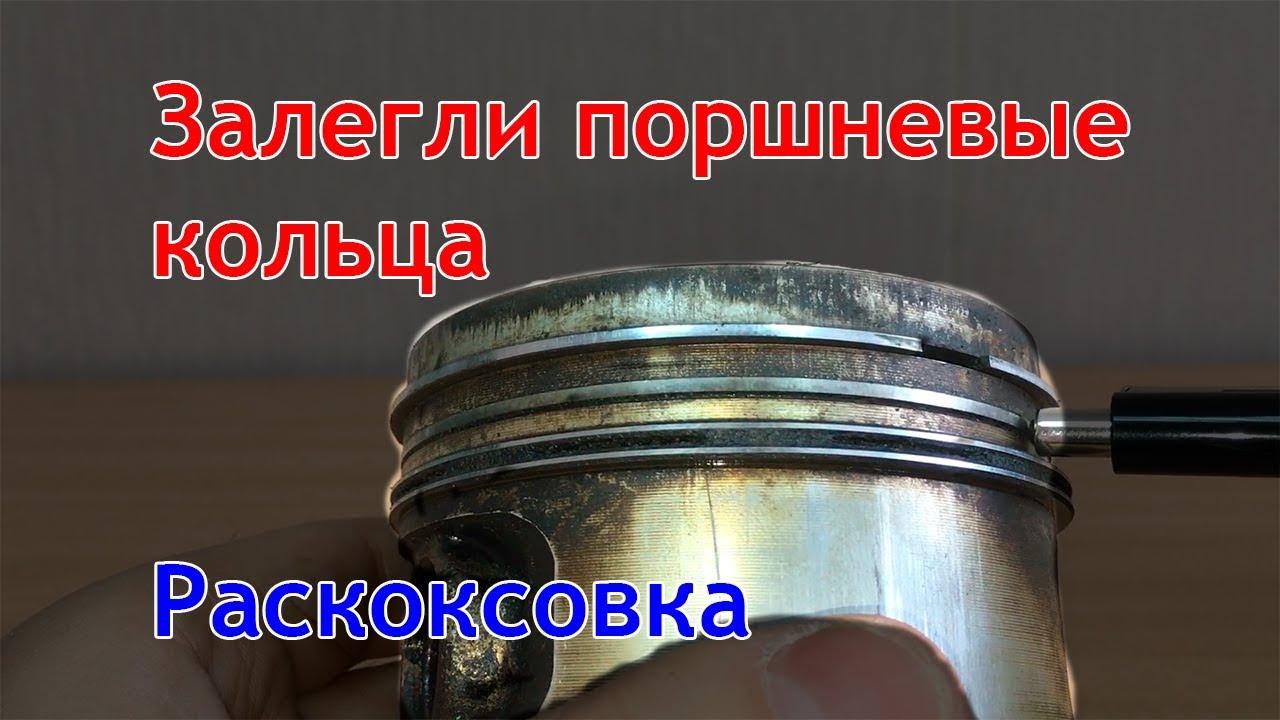 Раскоксовка маслосъемных колец своими руками фото 878