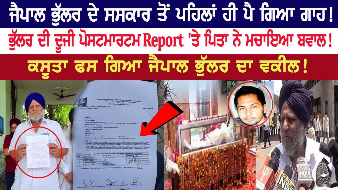 ਜੈਪਾਲ ਭੁੱਲਰ ਦੇ ਸਸਕਾਰ ਤੋਂ ਪਹਿਲਾਂ ਹੀ ਪੈ ਗਿਆ ਗਾਹ! Latest News of Jaipal Bhullar Case Update Today Live
