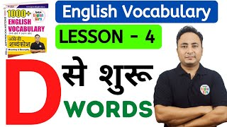 Vocabulary Lesson 4 - Words starting with D | Vocabulary Words English Learn | Spoken English Guru