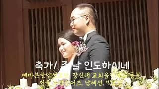 ● 신랑 남경식, 신부 박소라, 결혼식 영상(2018.10.6)