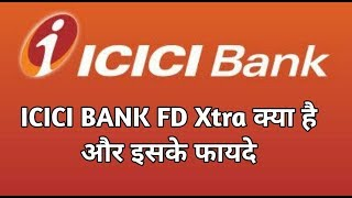 ICICI बैंक ने लॉन्च किया FD Xtra || ICICI BANK FD Xtra क्या है और इसके फायदे