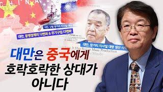 [이춘근의 국제정치 188회] ② 대만은 중국에게 호락…
