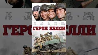 Герои Келли (с субтитрами)