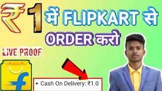 Flipkart से ₹1 रुपया में Order कैसे करें | With Proof | How to Order in Flipkart Only 1 Rupee