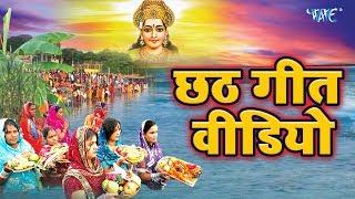 छठ गीत वीडियो 2019 | आज तक सबसे सुपरहिट छठ गीत 2019 | Superhit Chhath Geet 2019