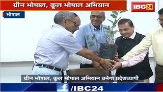 Green Bhopal, Cool Bhopal अभियान   अभियान पर मुख्य सचिव की बैठक