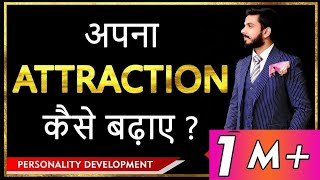 How to Look Attractive | Personality Development | Attraction