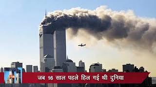 9/11 हमला : दुनिया का सबसे बड़ा आतंकी हमला।।।
