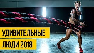 УДИВИТЕЛЬНЫЕ ЛЮДИ МАРТ 2018 ★ Спорт, экстрим, мотивация, невероятные трюки