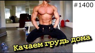 Как накачать грудные мышцы дома  Бесплатная программа тренировки для мужчин №4 в домашних условиях.(Канал