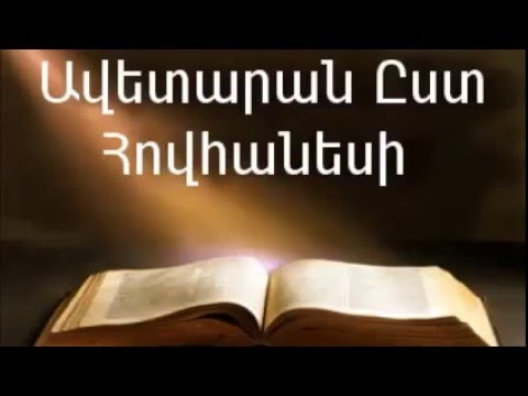 Ավետարան Ըստ Հովհանեսի    Աստվածաշունչ    Նոր Կտակարան