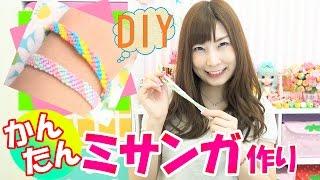【100均*DIY】簡単なミサンガ作り