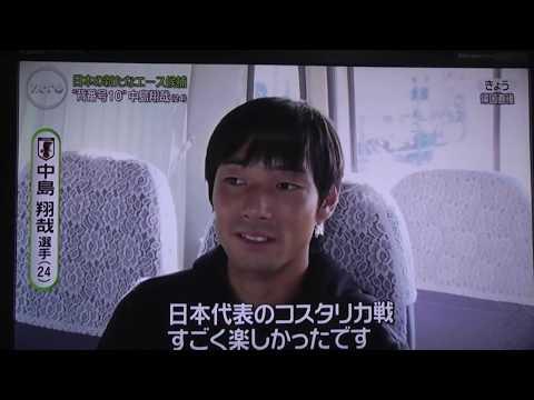 中島翔哉【背番号10】!日本の新たなエース!