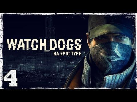 Смотреть прохождение игры [PS4] Watch Dogs. Серия 4 - Водитель невидимка.