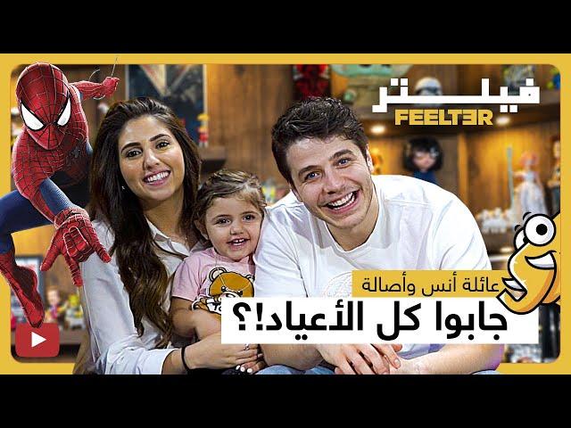 فيلتر | جبنا العيد مع انس و اصالة و ميلا | الحلقة ٣ - Feelter Show