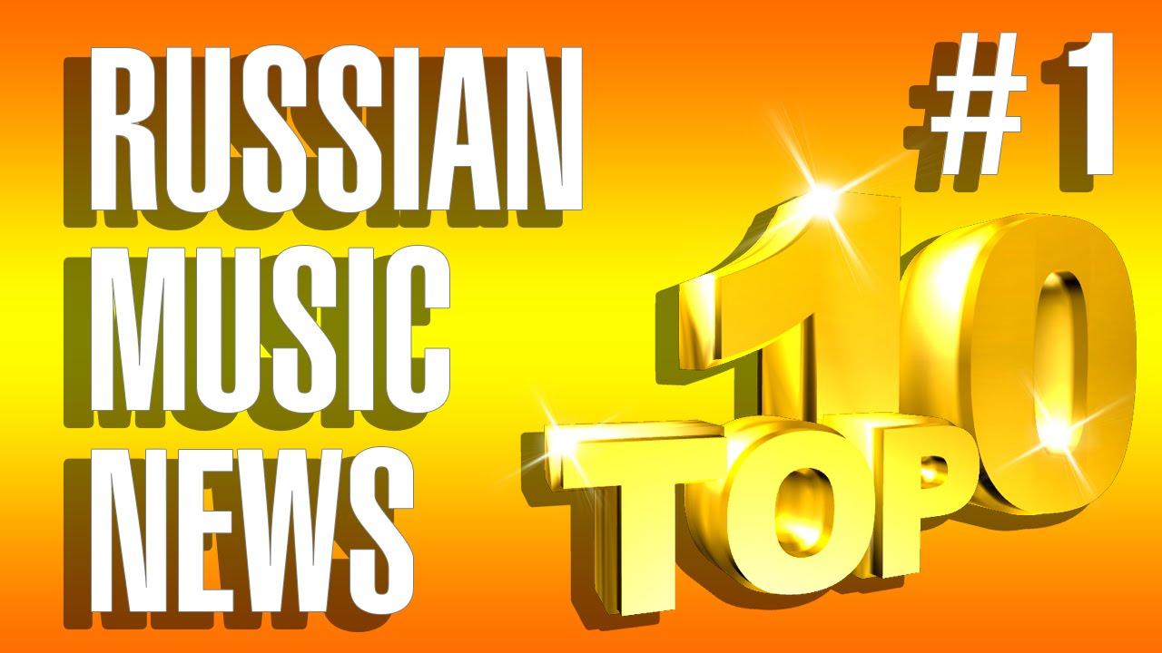 Новые Клипы Песни - Новинки Музыки 2016  #1