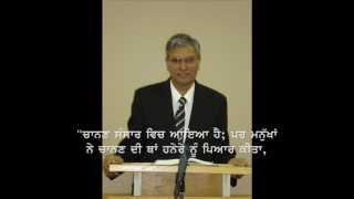 Dr Kuldip Singh Gangar What is God - Punjabi Part 2