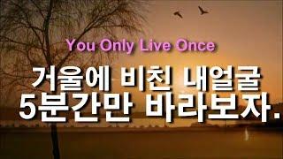 거울속의 내얼굴 5분간만 바라보자~ 나자신을 사랑하자 ~ ♡ You Only Live Once~~!!!