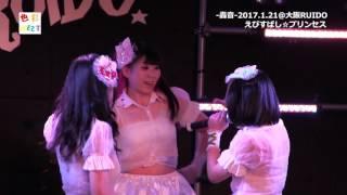 2017.1.21 大阪RUIDOにて 轟音<GO!ON!>JAM'17 えびすばし☆プリンセス2...