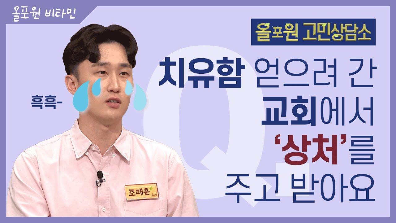 ♡올포원 비타민♡ 치유함 얻으려 간 교회에서 '상처'를 주고 받아요|CBSTV 올포원 136회