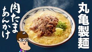 【丸亀製麺】肉玉あんかけうどんが期待以上の美味しさ!!