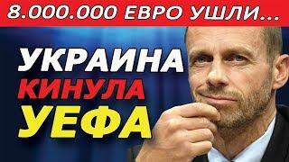 УКРАИНА КИНУЛА УЕФА 04 11 2019 Глава футбола Украины украл деньги